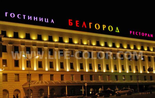 """Светодиодная подсветка надписи """"Гостиинница Белгород"""""""